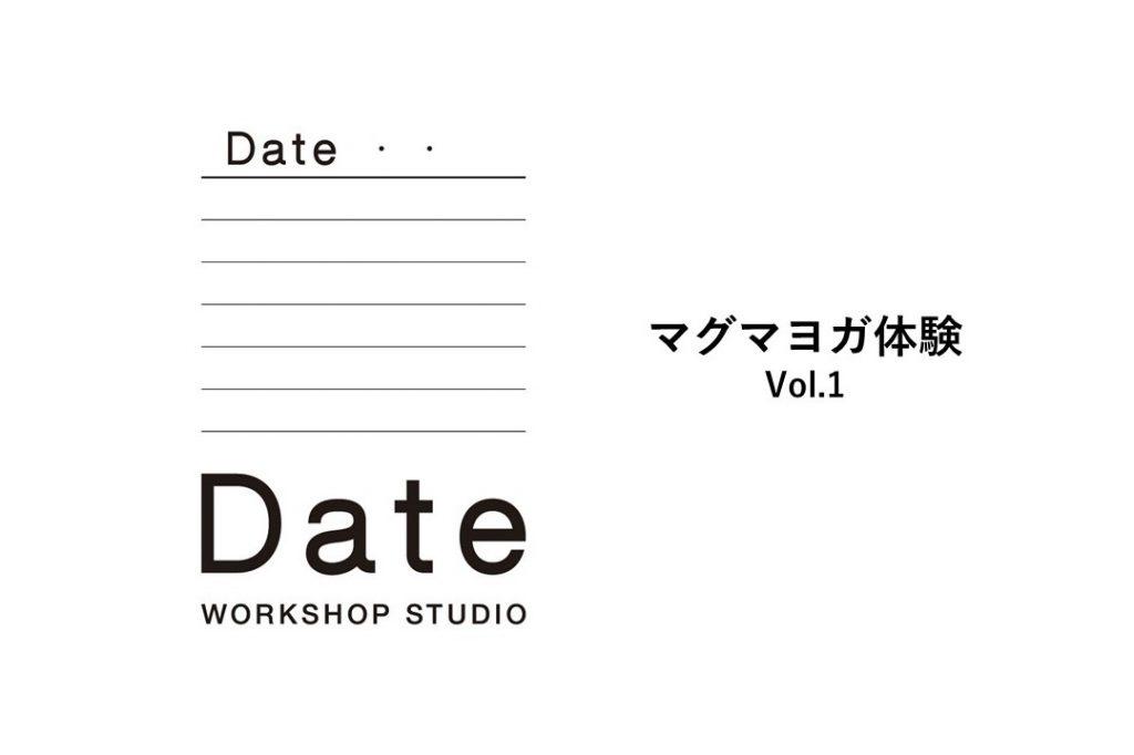 スタッフが体験!デイトのマグマヨガレポート[Vol.1]
