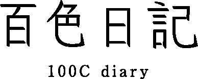 百色日記 100C diary